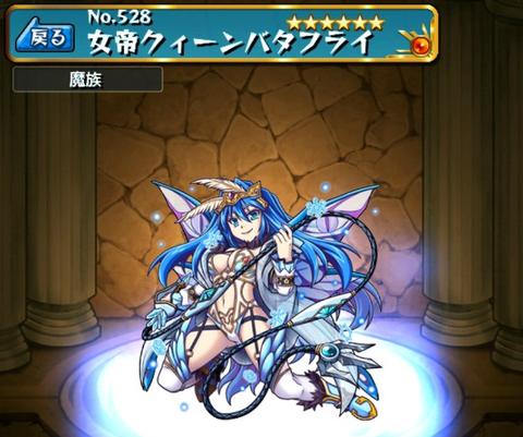 sp_monst_utsukushikiwana_boss