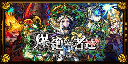 banner_bakuzetsu_3rd