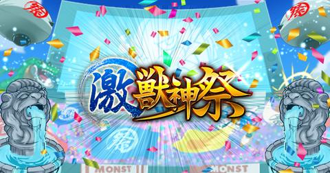 激・獣神祭_1200-630_OGP