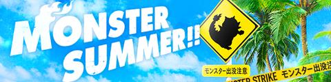 banner_summer2016