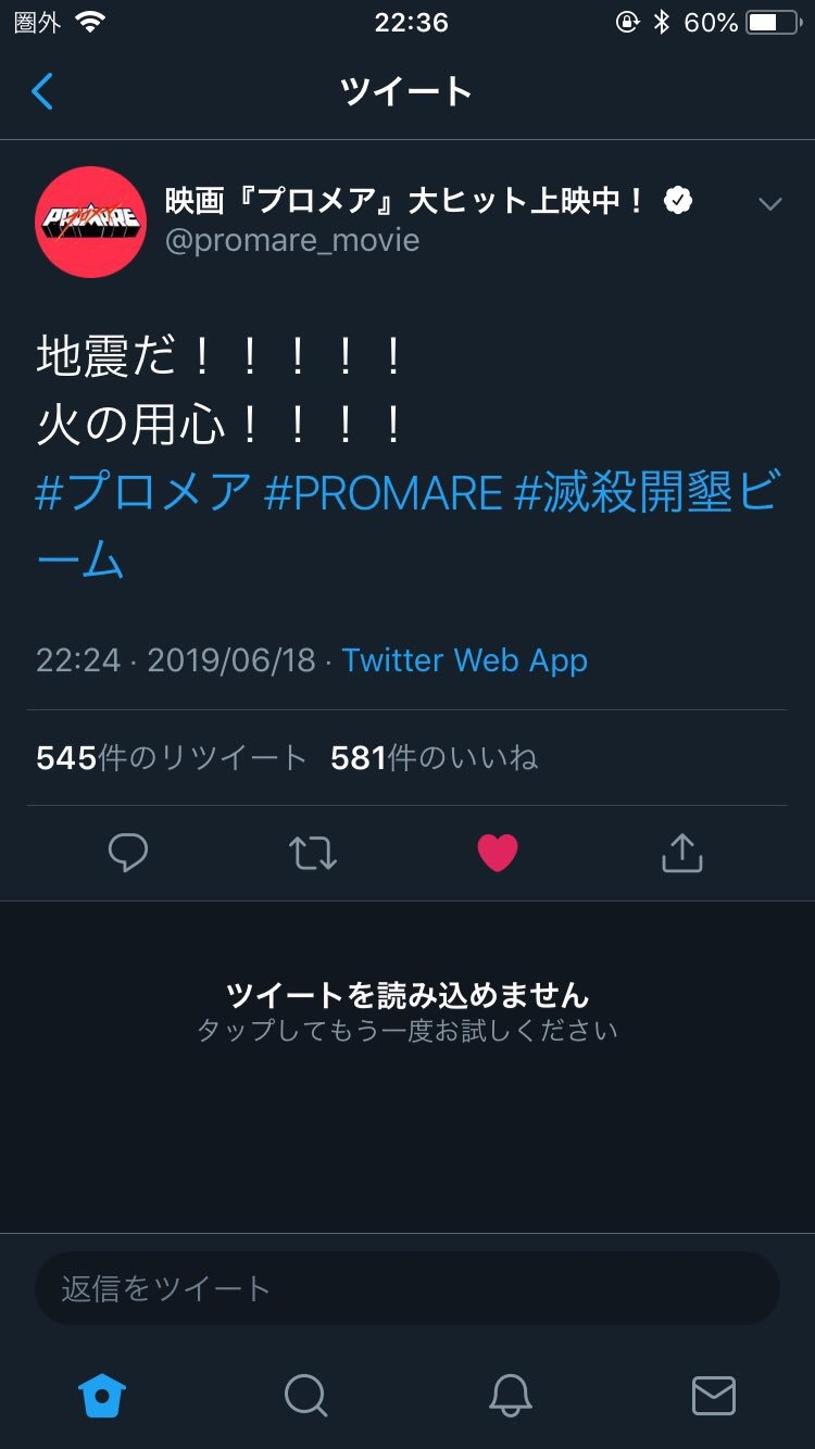 映画『プロメア』炎上ツイートに対するモンストユーザーの反応
