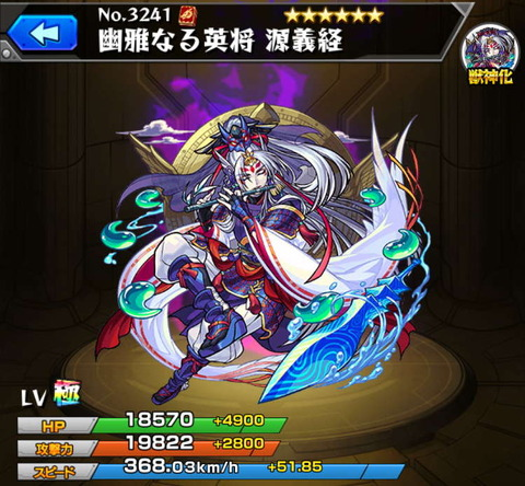 yoshitsune1