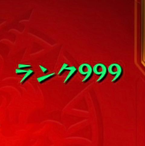 rank999