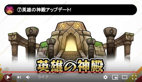 【モンスト】あれ、これクソじゃね…??「英雄の神殿」アップデート内容を巡ってユーザーから様々な意見きたああああwwww