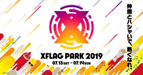 【モンスト】例年通りいかないのはほぼ確実だぞ!!今年の「XFLAG PARK」はまさかの開催無しくるううううう!?