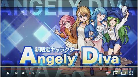 【モンスト】※速報※結構強いかもな!!新限定「Angely Diva(エンジェリーディーバ)」公開にユーザーざわつきまくりwwww