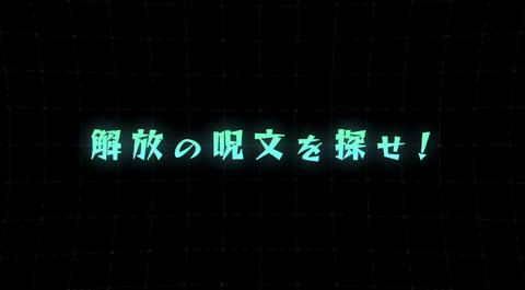 【モンスト】ゴミしか配らないんだったら最初からやるな!!モンストアニメでの「解放の呪文」の内容を巡ってユーザーから怒りの声wwww