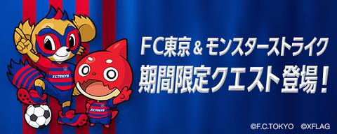【モンスト】※速報※ついにコラボ企画開催だぞ!!新たな期間限定クエスト「オラ様とFC東京の勝利を求めて」開催決定来たああああああ!!