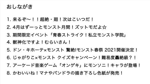 スクリーンショット 2021-04-01 16.02.28