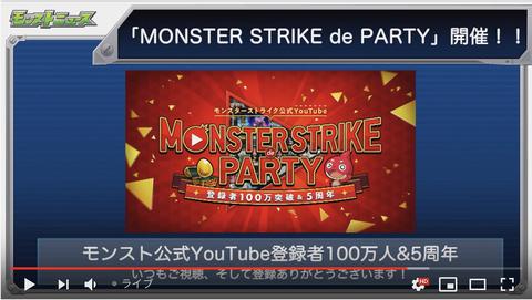 【モンスト】※速報※伝説のあのガチャが再び開催!!100万人突破記念イベント「MONSTER STRIKE de PARTY」開催情報公開きたああああ!!!