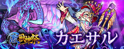 【モンスト】適正クエが出てからいいぞ!!新限定キャラ「カエサル」は今回の激獣神祭で狙わなくても良い…!?