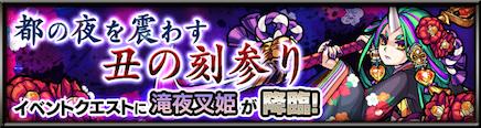 EQ_滝夜叉姫