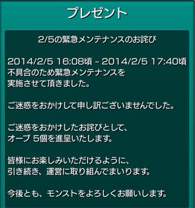モンスト 通信 エラー 502