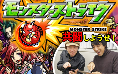 Tabroid_app_games_2013_12_jp_co_mixi_monsterstrike_1