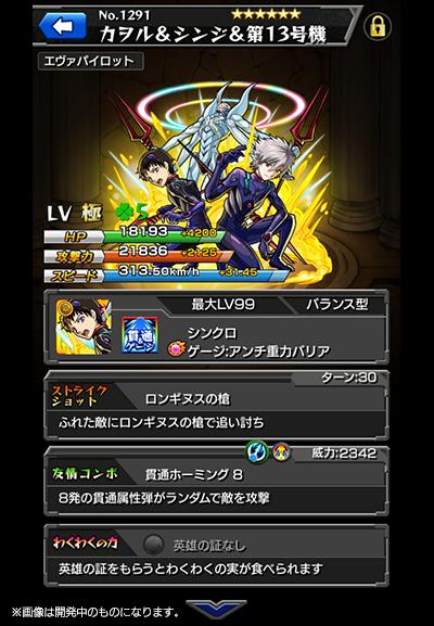 【モンスト】カヲル&シンジ&第13号機きリセマラ待ったなし!【攻略】