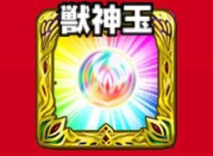 juushindama-0001