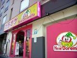 ニュードレミファ蒲生店