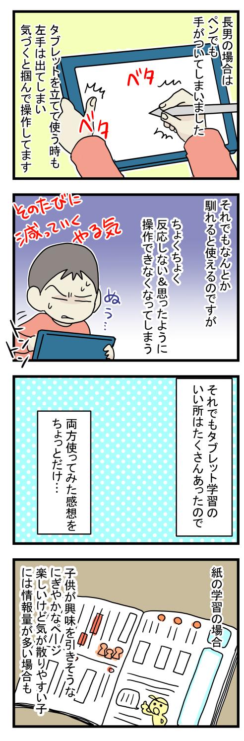 タブレット2-3