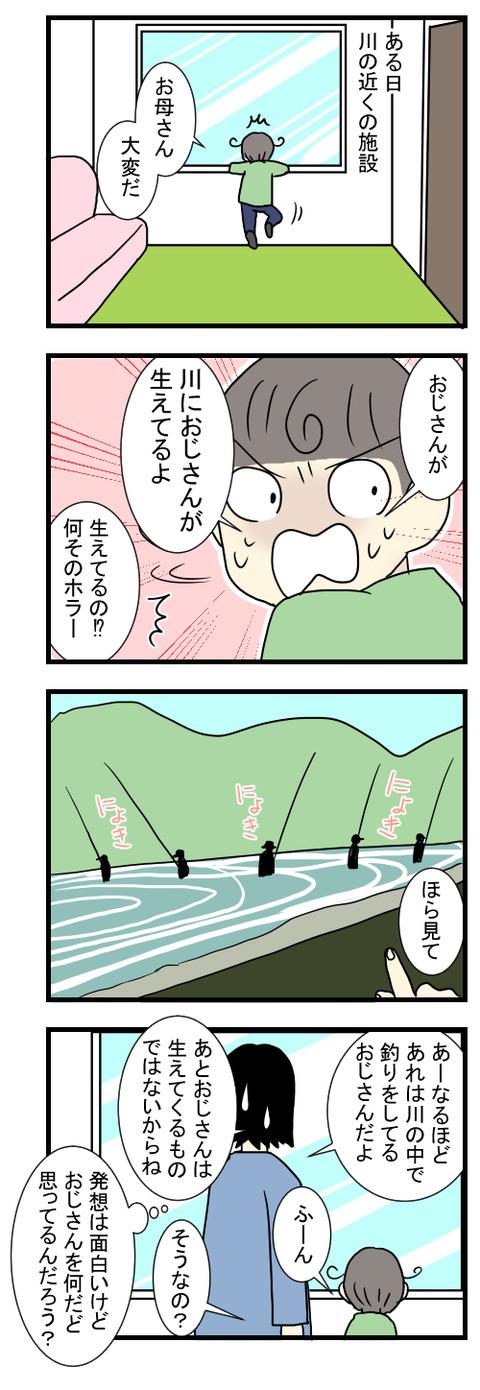おじさんの川2