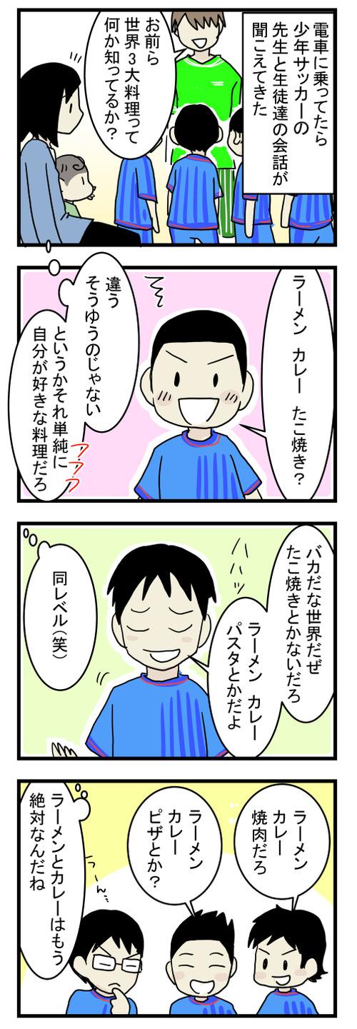 世界3大料理002