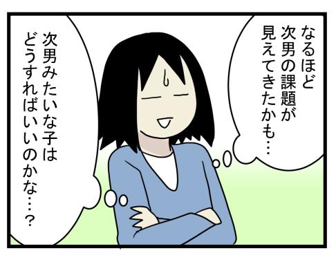 risu-2-4
