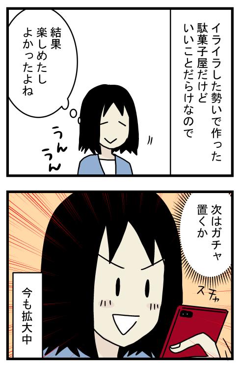 駄菓子屋06-2