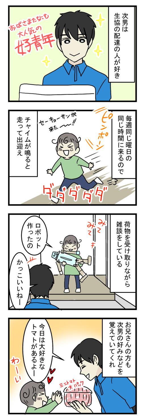 生協さん1