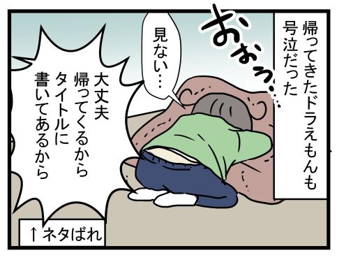 次男の涙3
