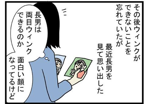 ウィンク3-1