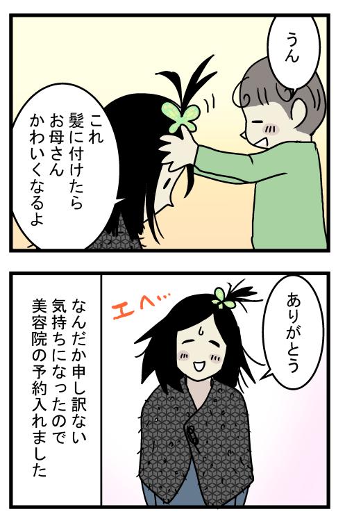 母の女子力3