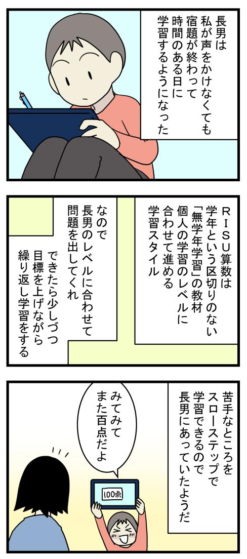 risu-2-1