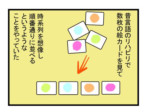 絵カード10