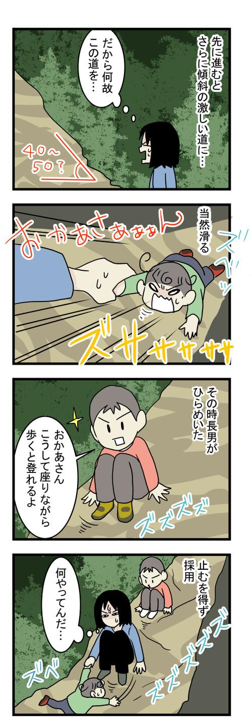 遊歩道4-1