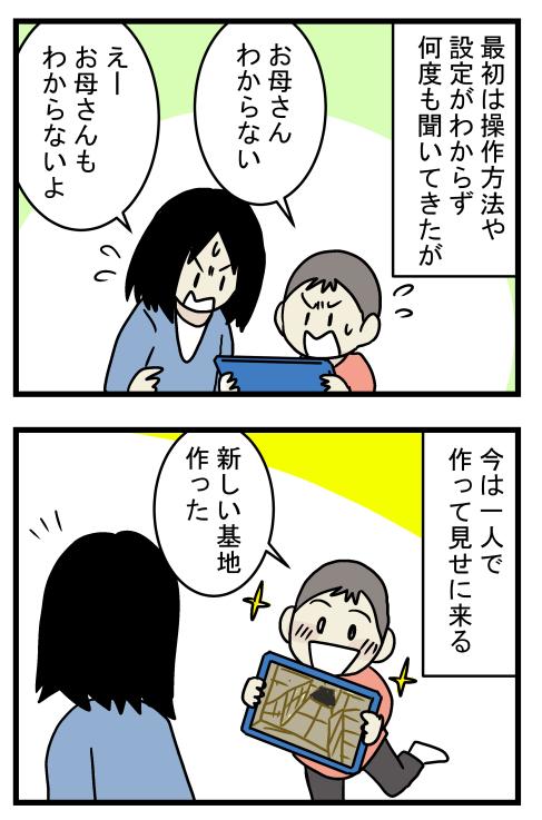 マイクラ2