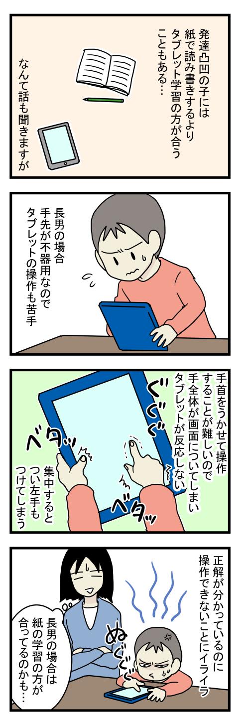 タブレット学習