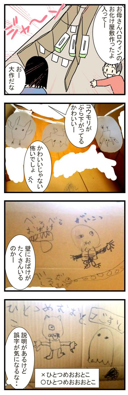 お化け屋敷1