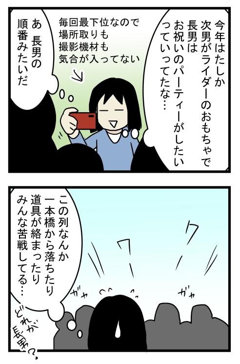 運動会02