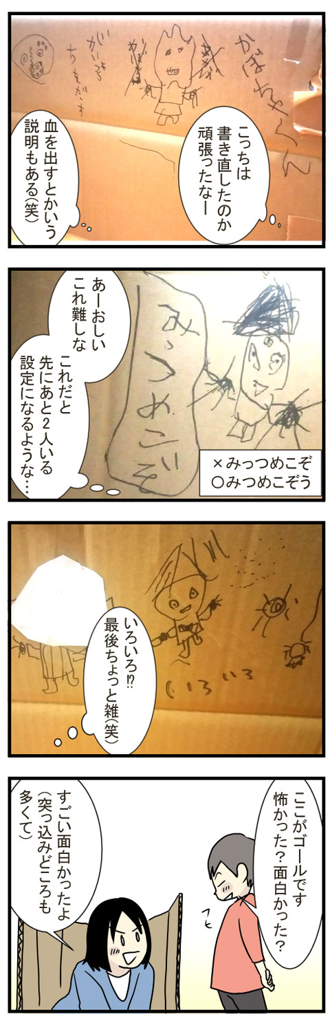 お化け屋敷2s