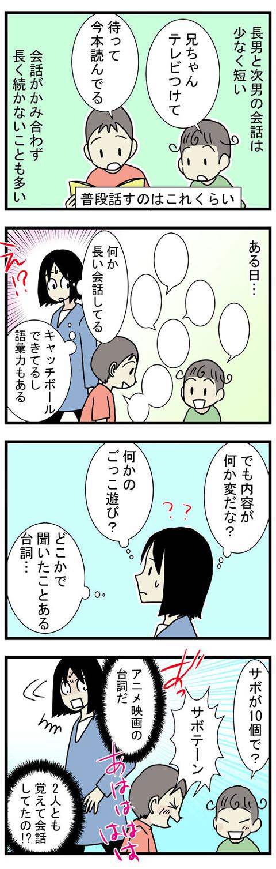 アニメの台詞q