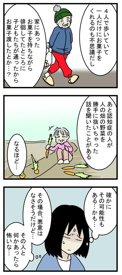 だいこん8-2