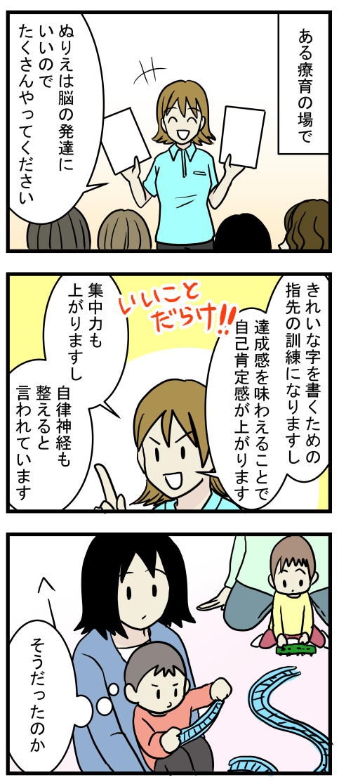 ぬりえ3-3