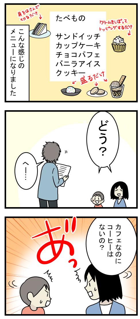 かふぇ00