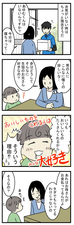 生協さん2