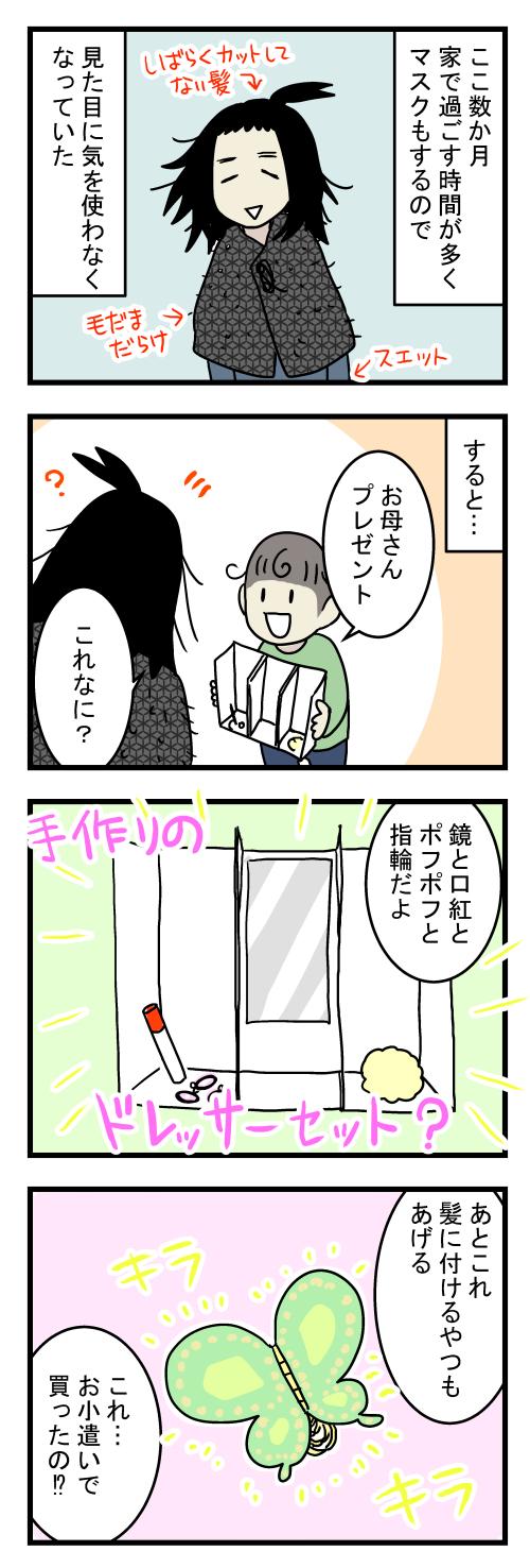 母の女子力1
