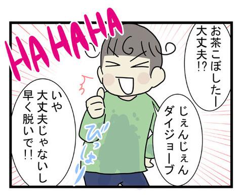 キャラ変2