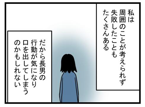 伝え方217-3