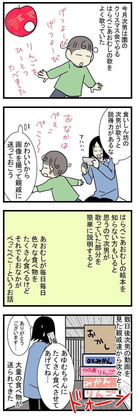 はらぺこ1