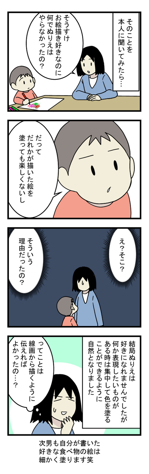 ぬりえ最後2