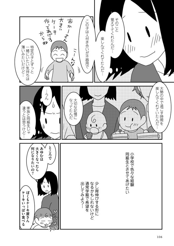 Ikizurai3_08_13