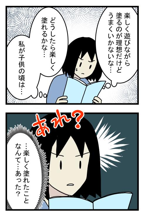 ぬりえ4-2